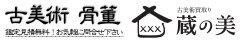 岡山・倉敷の骨董品・古美術品 買取・査定 買取専門店の「蔵の美」