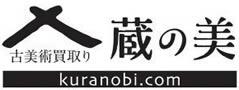 岡山・倉敷の骨董品・古美術品 買取・査定|買取専門店の「蔵の美」